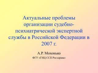 А.Р. Мохонько ФГУ «ГНЦ ССП Росздрава»