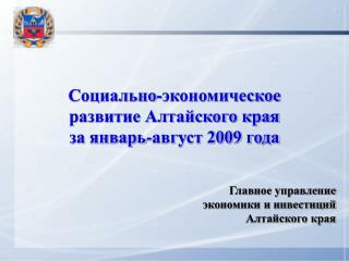Социально-экономическое  развитие Алтайского края за январь-август 2009 года