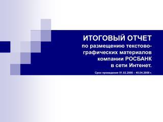 ИТОГОВЫЙ ОТЧЕТ  по размещению текстово-графических материалов компании РОСБАНК  в сети Интенет.