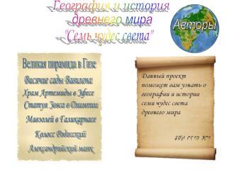 География и история