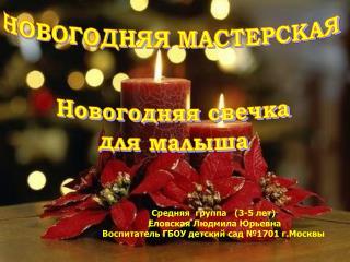 НОВОГОДНЯЯ МАСТЕРСКАЯ  Новогодняя свечка  для малыша