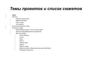 Темы проектов и список сюжетов