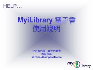 MyiLibrary  電子書 使用說明 亞太區代理 鑫士代圖書 客服信箱 service@kompass8