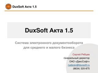 DuxSoft  Акта  1.5
