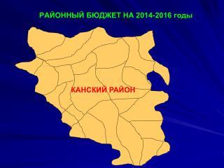 РАЙОННЫЙ БЮДЖЕТ НА 2014-2016 годы
