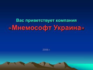 Вас приветствует компания « Мнемософт Украина »