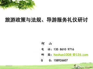 何  山 电  话: 135 8610 9716 邮  箱: heshan1008 @126 Q    Q : 158926607