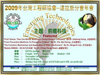 2009 年台灣工程師協會─達拉斯分會年會
