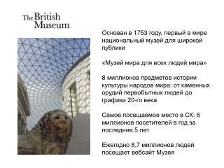 Основан в  1753  году ,  первый в мире национальный музей для широкой публики