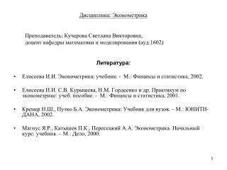 Дисциплина: Эконометрика         Преподаватель: Кучерова Светлана Викторовна,