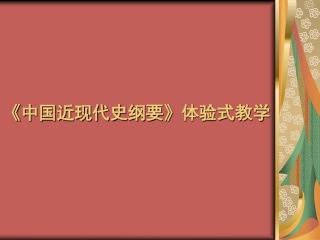 《 中国近现代史纲要 》 体验式教学