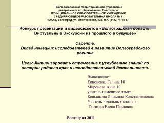 Выполнили: Кононенко Галина 10 Миронова Анна 10 учитель немецкого языка: