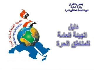 جمهورية العراق وزارة المالية  الهيئة العامة للمناطق الحرة