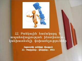 Հայատանի բանկերի միություն ՀՀ, Ծաղկաձոր, փետրվար, 2011