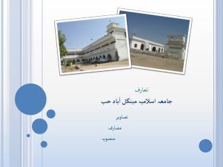تعارف                          جامعہ اسلامیہ مینگل آباد حب