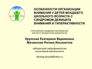 РОССИЙСКАЯ АКАДЕМИЯ ОБРАЗОВАНИЯ ИНСТИТУТ ВОЗРАСТНОЙ ФИЗИОЛОГИИ Крупская Екатерина Вадимовна