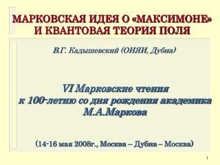 В . Г .  Кадышевский (ОИЯИ, Дубна)