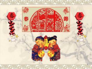 象徵團結 (unity) 、興旺 (prosperity) , 對未來寄託新的希望的佳節