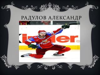 Радулов  Александр