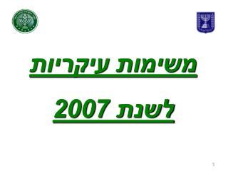 משימות עיקריות לשנת 2007