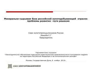 Минерально-сырьевая база российской золотодобывающей  отрасли: проблемы развития –пути решения