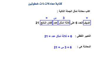 اكتب معادلة تمثل الجملة التالية :