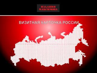 ВИЗИТНАЯ КАРТОЧКА РОССИИ