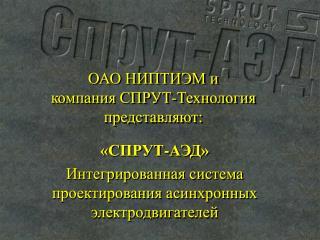 ОАО НИПТИЭМ и  компания СПРУТ-Технология представляют: