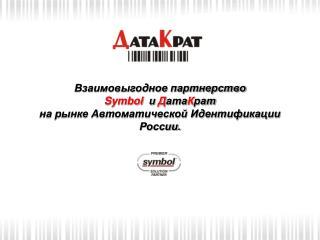 Взаимовыгодное партнерство  Symbol  и  Д ата К рат  на рынке Автоматической Идентификации России.