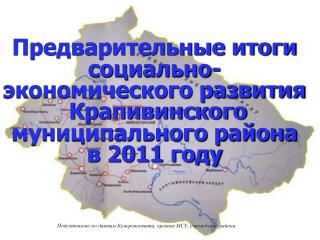 Подготовлено по данным Кемеровостата, органов МСУ, учреждений района
