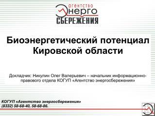 КОГУП «Агентство энергосбережения» (8332)  58-68-40, 58-68-86 .