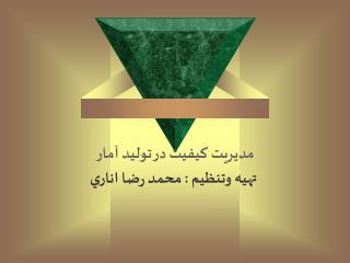 مديريت كيفيت در توليد آمار تهيه وتنظيم : محمد رضا اناري