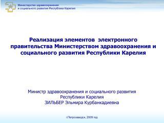Министерство здравоохранения и социального развития Республики Карелия