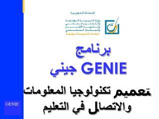 برنامج  جيني GENIE