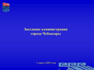Заседание администрации  города Чебоксары