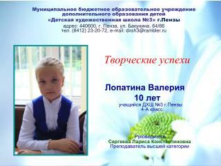 Руководитель  Сергеева Лариса Константиновна Преподаватель высшей категории