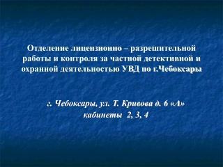 г. Чебоксары, ул. Т. Кривова д. 6 «А» кабинеты  2, 3, 4