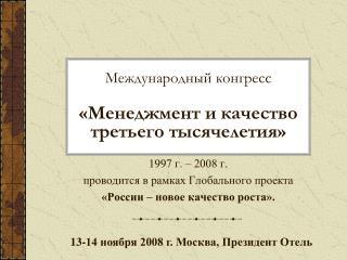 Международный конгресс «Менеджмент и качество третьего тысячелетия»