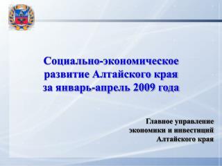 Социально-экономическое  развитие Алтайского края за январь-апрель 2009 года