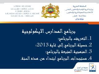 برنامج المدارس الايكولوجية  1ـ التعريف بالبرنامج؛  2ـ حصيلة البرنامج إلى غاية 2013؛