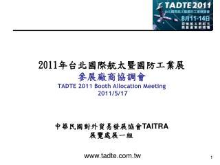 2011 年台北國際航太暨國防工業展 參展廠商協調會 TADTE 2011 Booth Allocation Meeting  2011/5/17