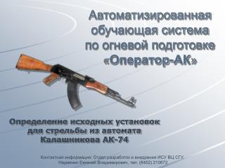 Автоматизированная обучающая система по огневой подготовке « Оператор-АК »