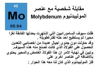 مقابلة شخصية مع عنصر الموليبدنيوم Molybdenum