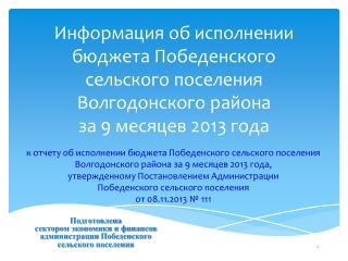 Подготовлена сектором экономики и финансов администрации Победенского сельского поселения