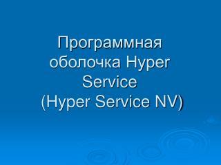 Программная оболочка Hyper Service   (Hyper Service NV)