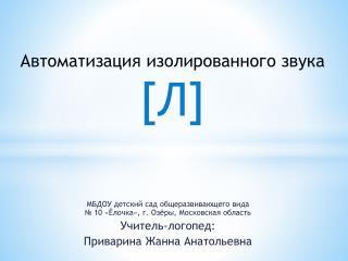 МБДОУ детский сад общеразвивающего вида  № 10 «Ёлочка», г. Озёры, Московская область