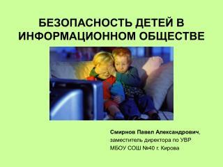 БЕЗОПАСНОСТЬ ДЕТЕЙ В ИНФОРМАЦИОННОМ ОБЩЕСТВЕ