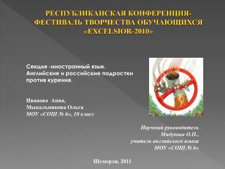 РЕСПУБЛИКАНСКАЯ КОНФЕРЕНЦИЯ-ФЕСТИВАЛЬ ТВОРЧЕСТВА ОБУЧАЮЩИХСЯ « EXCELSIOR -2010»