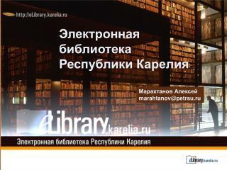 Электронная библиотека Республики Карелия