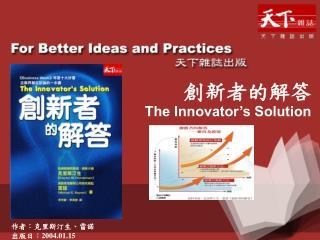 創新者的解答 The Innovator's Solution